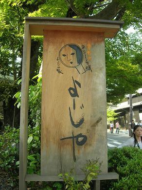 嵐山散策_c0011501_14534271.jpg