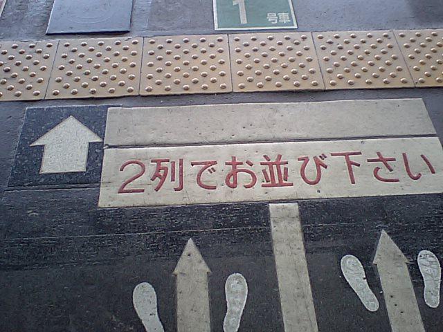 新幹線ホーム_e0012815_12252698.jpg