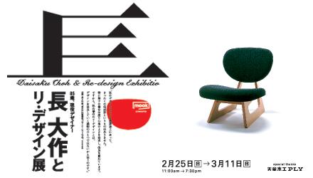家具デザイナーの長大作さんの話_f0165030_15504063.jpg