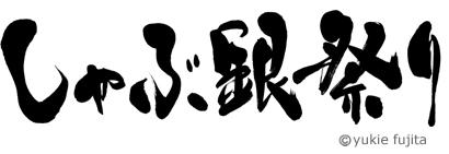 キャンペーンタイトル:「しゃぶしゃぶ日本料理 しゃぶ銀本店」様  _c0141944_1343985.jpg