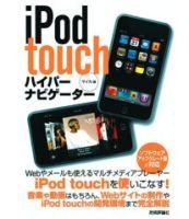 iPod touch で、perfume(パフューム)_e0080345_0322554.jpg