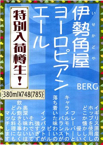 【初】伊勢角屋ヨーロピアンエール登場!_c0069047_0171644.jpg