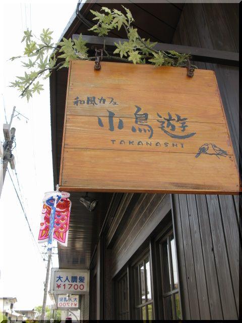 小鳥遊【名古屋・杁中】▪▫3▫▪_d0112968_10584173.jpg