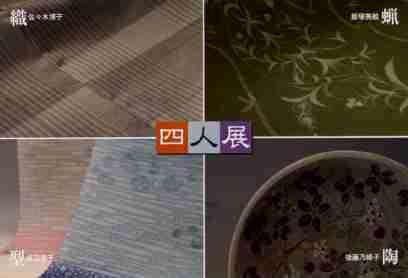 四人展_a0086270_10373318.jpg