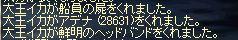 b0074571_81451.jpg