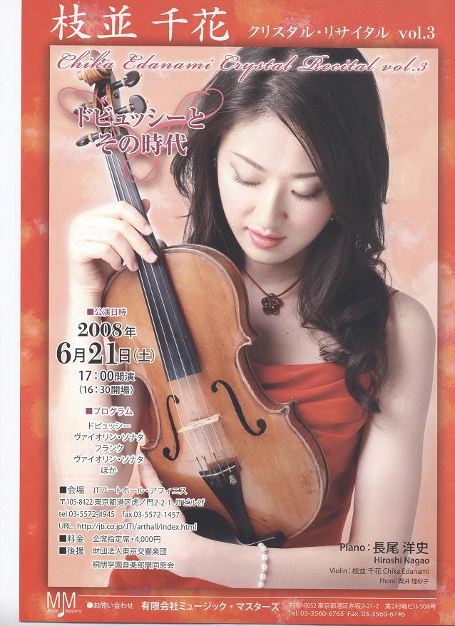 枝並千花さんのコンサートなどなど_e0046190_23441354.jpg