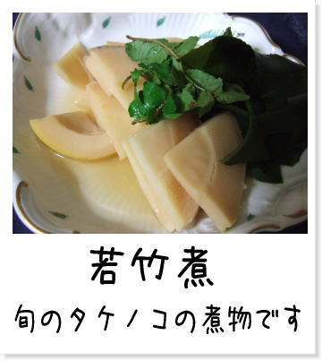 若竹煮_d0030994_8334986.jpg