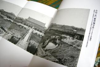 『紫禁城写真展』_b0053900_2244585.jpg