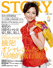 STORY 6月号にINTINI jewels 掲載されました!_b0115615_2171947.jpg