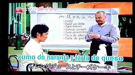Cesar Lopez(CUBA)×KTa☆brasil セッション on NHK教育TV 3ch. 『テレビでスペイン語』_b0032617_14122867.jpg