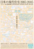 日本の現代住宅1985-2005_f0165030_14533430.jpg