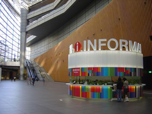 東京国際フォーラムのサイン_f0165030_1605670.jpg