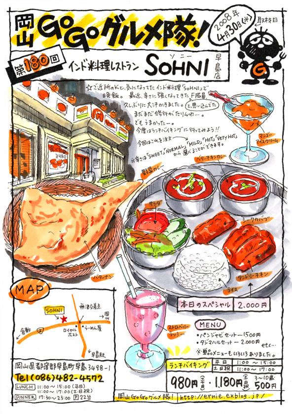 インド料理レストラン・SOHNI(ソニー)_d0118987_1203664.jpg