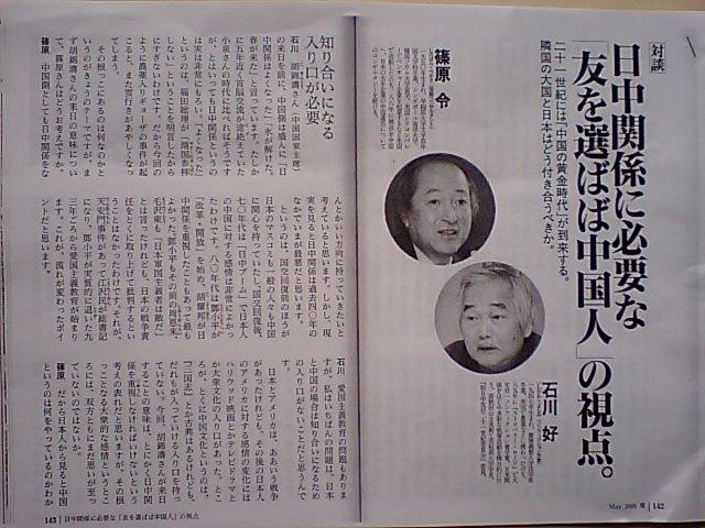 推薦します、篠原令さんと石川好さんの対談記事 _d0027795_12183170.jpg