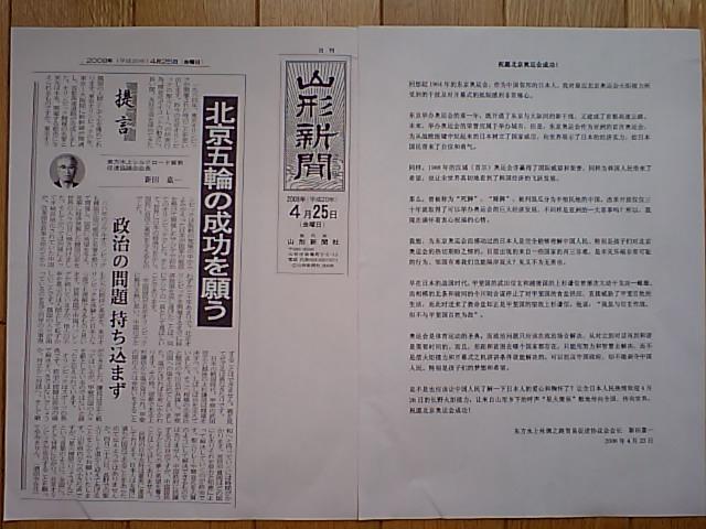 推薦します、山形新聞の提言記事 新田嘉一会長_d0027795_12231031.jpg