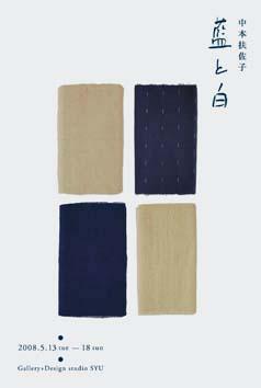 中本扶佐子「藍と白」_f0120395_1821793.jpg