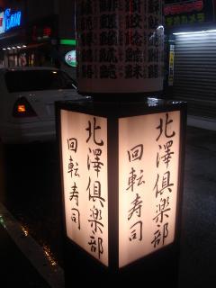 北澤倶楽部_c0025217_1194436.jpg