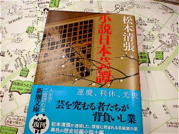 vol.371. 松本清張『小説日本芸譚』(新潮文庫)_b0081338_23131320.jpg