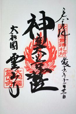 登美山鼻高(とみやまびこう)霊山寺(りょうせんじ)_a0045381_1858577.jpg