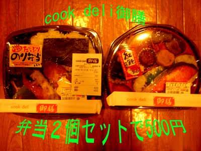弁当2個セット500円♪_d0136282_053428.jpg