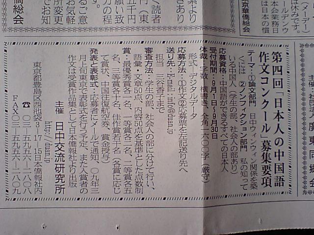 華僑報中国語作文コンクール募集要項を掲載_d0027795_1120472.jpg