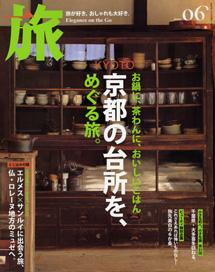 新潮社「旅」_e0115399_1957551.jpg