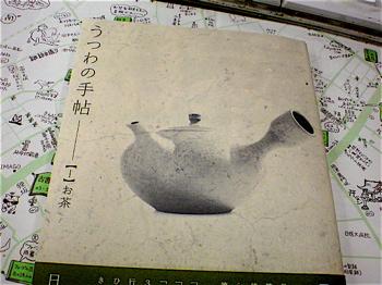 vol.372. 日野明子『うつわの手帖【1】お茶』(ラトルズ)_b0081338_0292880.jpg