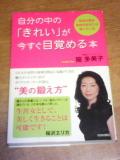 効き目抜群☆「新月のお願い」のススメ_f0164842_19564064.jpg