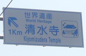京都に_f0002743_14153989.jpg