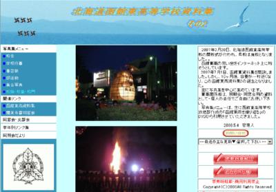 函館東高資料集その2の開設_f0147468_22251978.jpg