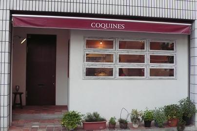 COQUINEで歓迎会_c0116778_683694.jpg