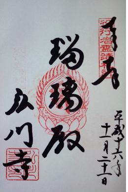 龍池山  弘川寺_a0045381_21353195.jpg