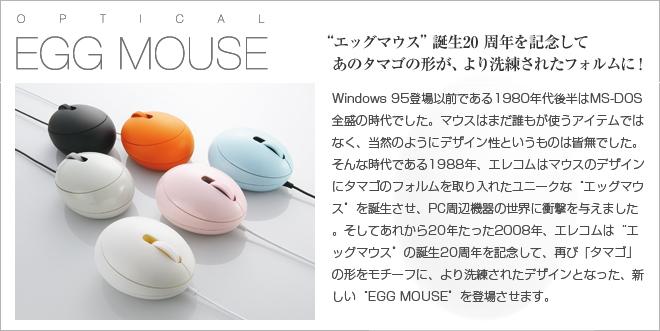 ELECOMから出る卵型マウスに、若干そそられて。_c0004568_2054640.jpg