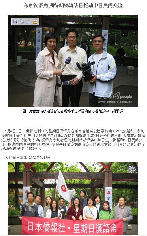 第38回星期日漢語角活動写真 人民網日本版に掲載された_d0027795_14514228.jpg