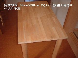 f0031037_16125988.jpg