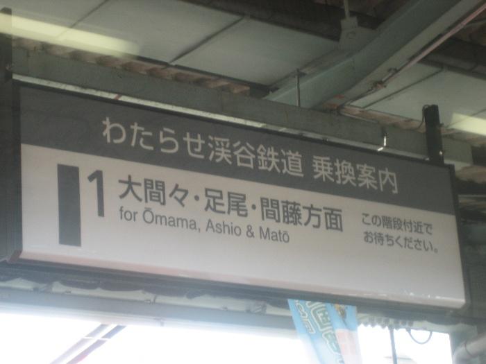高崎発・両毛線経由・宇都宮行 115系_e0120143_2231118.jpg