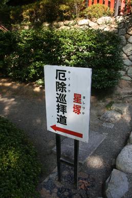 檜尾山  観心寺_a0045381_6593616.jpg