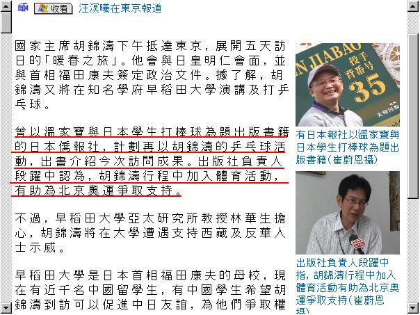 香港電視台の取材を受け、インターネットで見ることが出来る_d0027795_23314653.jpg