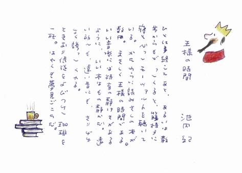丸善丸の内本店で幻戯書房・白水社合同フェア開催_d0045404_17212527.jpg