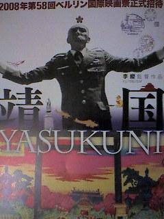 靖国 YASUKUNI_c0015706_22402794.jpg