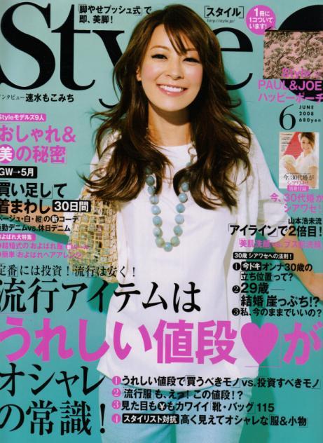 『Style』2008年6月号_c0101406_18575111.jpg