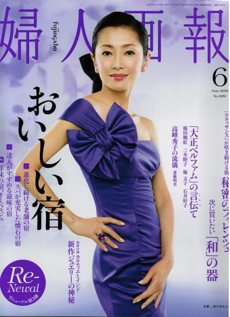 『婦人画報』2008年6月号_c0101406_18595743.jpg