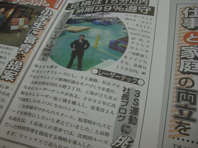 日本一明るい経済新聞に掲載されました。_d0085634_1117157.jpg