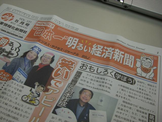 日本一明るい経済新聞に掲載されました。_d0085634_1117291.jpg