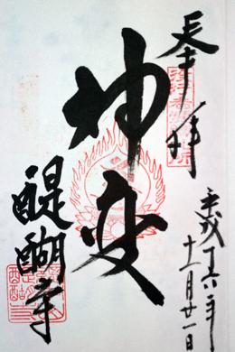 醍醐山  醍醐寺_a0045381_18431218.jpg