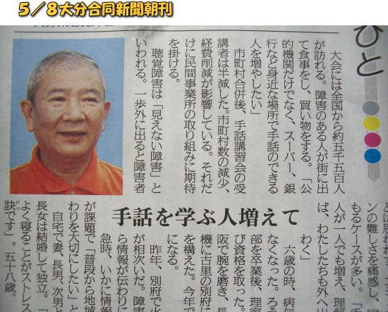 西村理事長 大分合同新聞「ひと」の欄で紹介される_d0070316_20425970.jpg