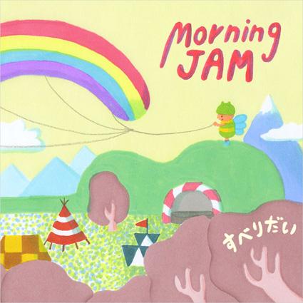 すべりだい 「morning JAM」_e0102223_258128.jpg