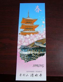 ぶらり京都へ_f0002743_12243499.jpg