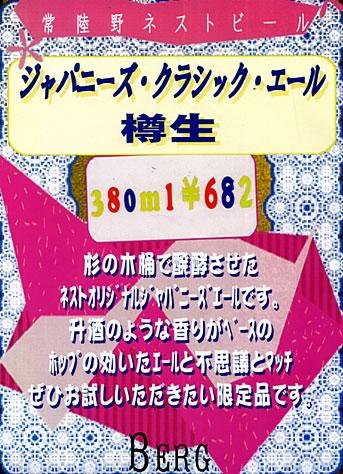 【常陸野ネスト】ジャパニーズクラシックエール_c0069047_23591541.jpg