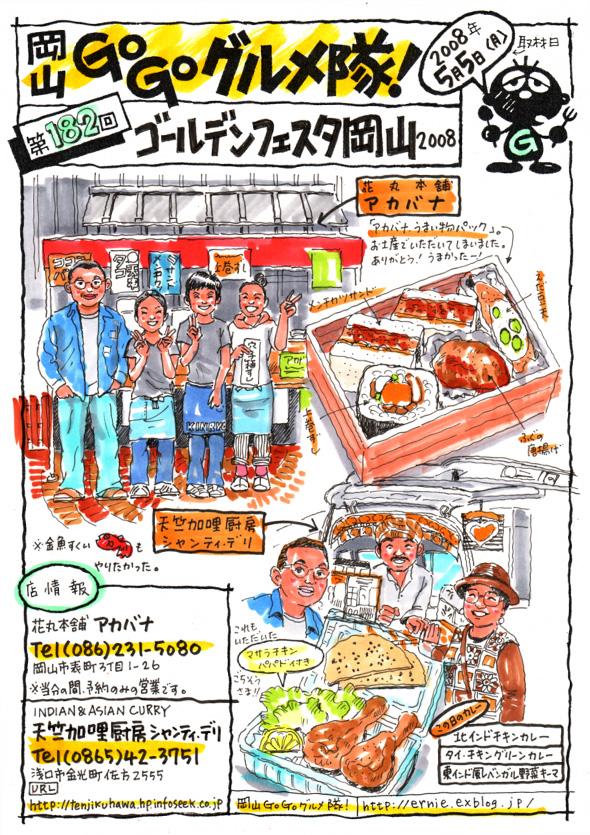 ゴールデンフェスタ岡山2008_d0118987_2011595.jpg
